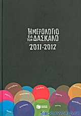 Ημερολόγιο για τον δάσκαλο 2011-2012