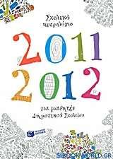 Σχολικό ημερολόγιο για μαθητές δημοτικού 2011-2012