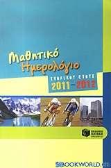 Μαθητικό ημερολόγιο σχολικού έτους 2011-2012