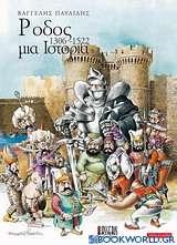 Ρόδος μια ιστορία, 1306-1522