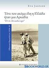 Τότε που ακόμα όλη η Ελλάδα ήταν μια Αρκαδία