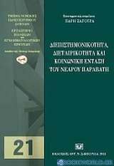 Διεπιστημονικότητα, διεταιρικότητα και κοινωνική ένταξη του νέου παραβάτη