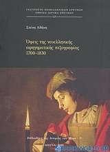 Όψεις της νεοελληνικής αφηγηματικής πεζογραφίας 1700-1830