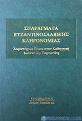 Σπαράγματα Βυζαντινοσλαβικής κληρονομιάς