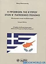 Η προσφορά της Κύπρου στον Β΄ Παγκόσμιο πόλεμο