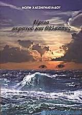 Ιέρεια ουρανού και θάλασσας
