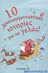 10 χριστουγεννιάτικες ιστορίες για να γελάς!