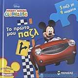 Mickey Mouse Clubhouse: Το πρώτο μου παζλ