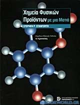 Χημεία φυσικών προϊόντων