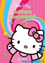 Hello Kitty: Απίθανη ζωγραφική