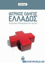 Ιατρικός οδηγός Ελλάδος