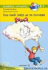 Ένα παιδί παίζει με τα σύννεφα