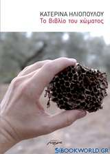 Το βιβλίο του χώματος