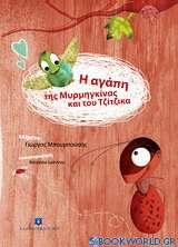 Η αγάπη της Μυρμηγκίνας και του Τζίτζικα
