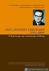 Paul Anthony Samuelson (1915-2009): Ο θεμελιωτής της νεοκλασικής σύνθεσης