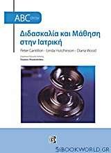 ABC στην διδασκαλία και μάθηση στην ιατρική
