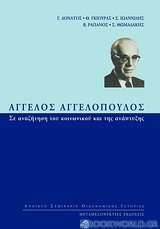 Άγγελος Αγγελόπουλος: Σε αναζήτηση του κοινωνικού και της ανάπτυξης