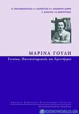 Μαρίνα Γουδή: Γυναίκα πανεπιστημιακός και ερευνήτρια