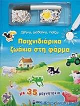 Παιχνιδιάρικα ζωάκια στη φάρμα