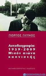 Αυτοβιογραφία 1959-2009: μισόν αιώνα καπνιστής