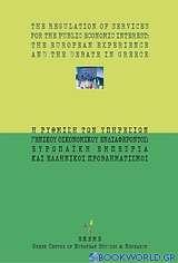 Η ρύθμιση των υπηρεσιών γενικού οικονομικού ενδιαφέροντος: Ευρωπαϊκή εμπειρία και ελληνικοί προβληματισμοί