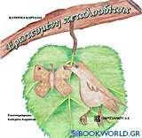 Ερωτευμένη πεταλουδίτσα