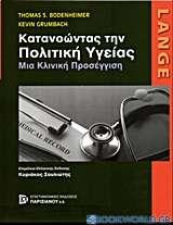 LANGE: Κατανοώντας την πολιτική υγείας