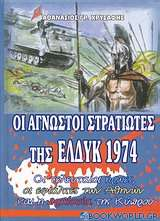Οι άγνωστοι στρατιώτες της ΕΛΔΥΚ 1974