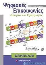 Ψηφιακές επικοινωνίες, 2η έκδοση & CD