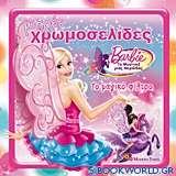 Barbie - Το μυστικό μιας νεράιδας: Το μαγικό φίλτρο