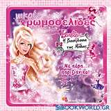 Barbie - Η βασίλισσα της μόδας: Με αέρα... παριζιάνικο