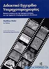 Διδακτικό εγχειρίδιο υπερηχοτομογραφίας