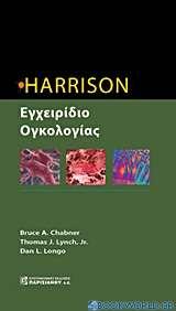 Harrison εγχειρίδιο ογκολογίας