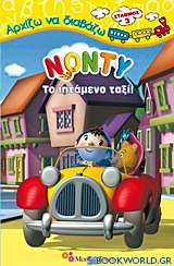 Νόντυ: Το ιπτάμενο ταξί