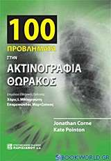 100 προβλήματα στην ακτινογραφία θώρακος