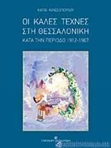 Οι καλές τέχνες στη Θεσσαλονίκη κατά την περίοδο 1912-1967