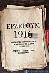 Ερζερούμ 1916
