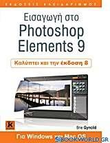 Εισαγωγή στο Photoshop Elements 9