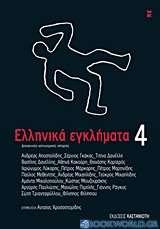 Ελληνικά εγκλήματα 4
