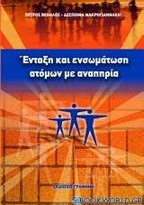 Ένταξη και ενσωμάτωση ατόμων με αναπηρία