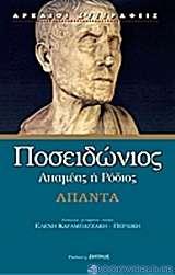 Ελληνιστική φιλοσοφία και επιστήμη