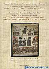 Πρακτικά του Α΄ Πανελληνίου Επιστημονικού Συνεδρίου εν Κλειτορία τη 26η και 27η του μηνός Σεπτεμβρίου 2009 με θέμα: Ο Όσιος Χριστόφορος ο Παπουλάκος. Πρακτικά της Α΄ επιστημονικής ημερίδας εν Θήρα τη Πέμπτη 23η του μηνός Ιουλίου 2009 με θέμα: Ο Οσιώτατος Μοναχός Χριστόφορος Παπουλάκος στη Θήρα και στην Άνδρο