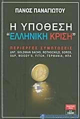 Η υπόθεση ελληνική κρίση