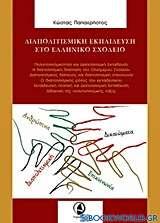 Διαπολιτισμική εκπαίδευση στο ελληνικό σχολείο
