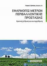 Εφαρμογές μέτρων περιβαλλοντικής προστασίας