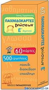 Παιχνιδοκάρτες γνώσεων Ε΄ δημοτικού