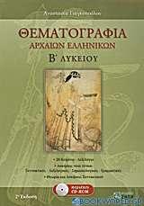 Θεματογραφία αρχαίων ελληνικών Β΄ λυκείου