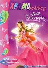 Barbie Fairytopia: Καλώς ήρθατε στην Νεραϊδοχώρα