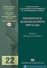 Εγκληματολογία: Διδασκαλία και έρευνα στην Ελλάδα