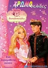 Barbie στις 12 βασιλοπούλες: Ένα παραμυθένιο παλάτι
